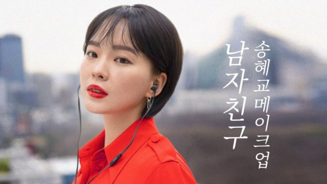 Song Hye-kyo - Encounter / by Ha Neul