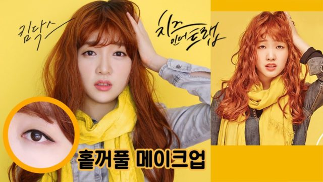 Kim Go-eun – Cheese in the Trap / by KIMDAX